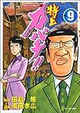特上カバチ!!-カバチタレ2 (9) (モーニングKC)