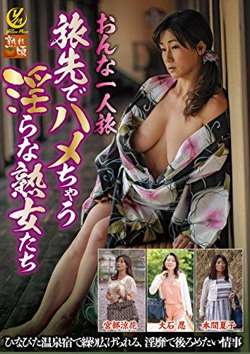 Solo woman travel destinations in Gonzo darn lascivious mature women [DVD]