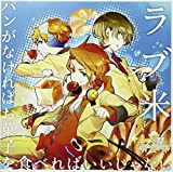 「ラブ米」キャラクターソングCD vol.4 「パンがなければお菓子を食べればいいじゃない」