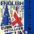 ENGLISH JOURNAL(イングリッシュジャーナル) 2016年12月号(アルク)