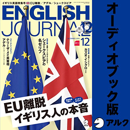 ENGLISH JOURNAL(イングリッシュジャーナル) 2016年12月号(アルク) | アルク