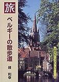 旅 ベルギーの散歩道 (京都書院アーツコレクション)