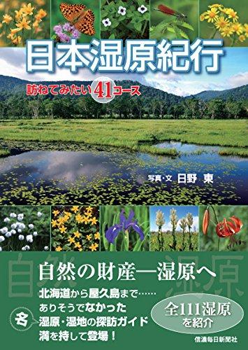 日本湿原紀行 訪ねてみたい41コース