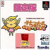 PANDORA MAX SERIES Vol.5ごちゃちる(限定版)