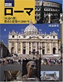 図説 ローマ―「永遠の都」都市と建築の2000年 (ふくろうの本)