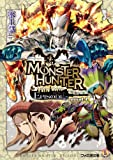 モンスターハンター EPISODE~ novel.4 (ファミ通文庫)