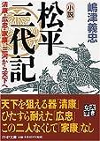 小説 松平三代記 清康・広忠・家康、三河から天下へ (PHP文庫 し 18-4 大きな字)