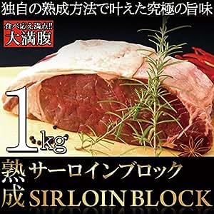 ステーキに☆ローストビーフに☆BBQに最適なお肉のかたまり!!熟成サーロインブロック1kg s-29