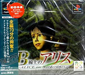 B線上のアリス