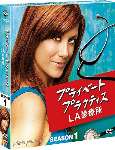 プライベート・プラクティス:LA診療所 シーズン1 コンパクト BOX [DVD]の詳細を見る