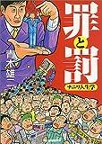 罪と罰―ナニワ人生学 (ハルキ文庫)