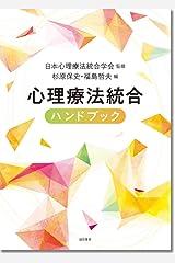 心理療法統合ハンドブック 単行本(ソフトカバー)