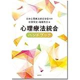 心理療法統合ハンドブック