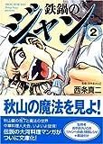鉄鍋のジャン (2) (MF文庫)