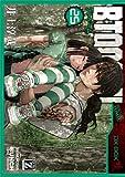 BTOOOM!ブトゥ-ム! コミック 1-25巻 セット