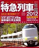 JR特急列車年鑑2012 (イカロス・ムック)