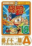 怪物くん(19) (藤子不二雄(A)デジタルセレクション)