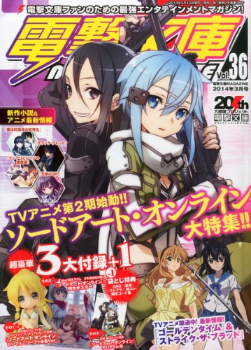 電撃文庫 MAGAZINE (マガジン) 2014年 03月号 [雑誌]の詳細を見る
