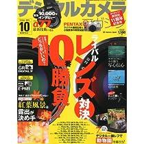 デジタルカメラマガジン 2011年 10月号 [雑誌]