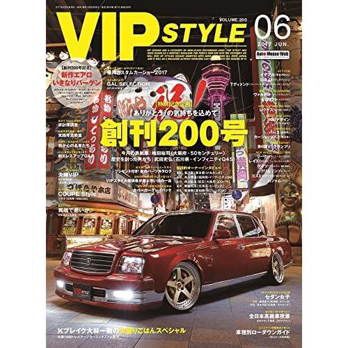 VIP STYLE(ビップスタイル) 2017年 06 月号 [雑誌]