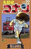 名探偵コナン (22) (少年サンデーコミックス)