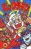 ビックリマン(3) (てんとう虫コミックス)