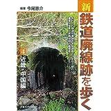 新・鉄道廃線跡を歩く4 近畿・中国編
