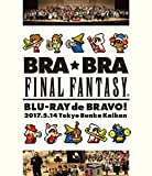 コンサートBlu-ray BRA★BRA FINAL FANTASY Blu-ray de BRAVO 2017 with Siena Wind Orchestra