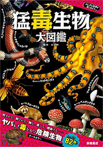 ふしぎな世界を見てみよう! 猛毒生物 大図鑑の詳細を見る