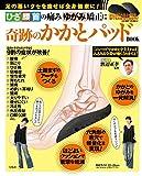 ひざ腰首の痛み ゆがみ矯正に 奇跡のかかとパッドBOOK (バラエティ)