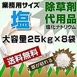 除草剤 代用品 業務用 塩 25kg X8 200kg 草刈り 土地整備 除草駆除 塩化ナトリウム