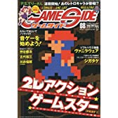GAME SIDE (ゲームサイド) 2009年 08月号[雑誌]