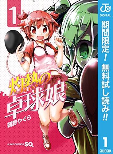 灼熱の卓球娘【期間限定無料】 1 (ジャンプコミックスDIGITAL)