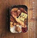 和食屋の和弁当 ― 毎日食べたい、しみじみうまい。 画像