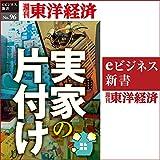実家の片づけ (週刊東洋経済eビジネス新書No.96)