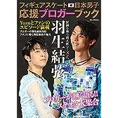 フィギュアスケート日本男子応援ブロガーブック (フィギュアスケート日本男子応援ブック)