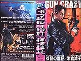 GUN CRAZY Episode-1:復讐の荒野 デラックス版 [VHS]