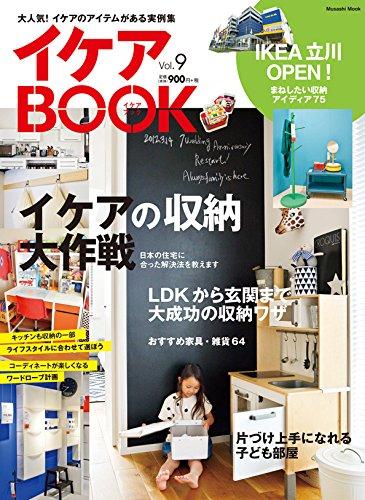 イケアBOOK vol.9 (MUSASHI MOOK)