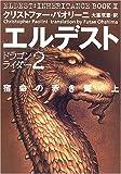 エルデスト 宿命の赤き翼(上) (ドラゴンライダー (2))