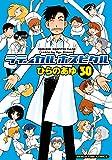 ラディカル・ホスピタル 30巻 (まんがタイムコミックス)