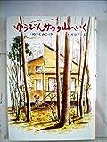ゆうびんサクタ山へいく (1983年)