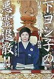 下ヨシ子の悪霊退散!!―日本一の霊能者のパワー炸裂