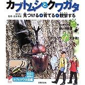 カブトムシとクワガタ (セレクトBOOKS)