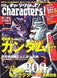 日経 characters ! (キャラクターズ) 2006年 08月号 [雑誌]