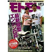 モトモト 2006年 08月号 [雑誌]