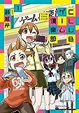 電撃4コマ コレクション CLUBゲーム倶楽部(1) (電撃コミックスEX)
