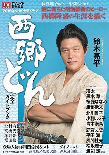 NHK大河ドラマ「西郷どん」完全ガイドブック PART1 (TOKYO NEWS MOOK 670号)