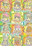 マコちゃんのリップクリーム(3) (シリウスコミックス)