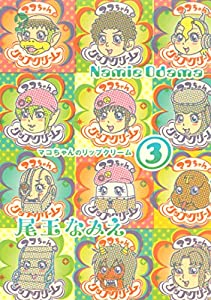 マコちゃんのリップクリーム 3巻 表紙画像