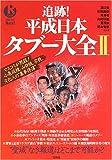 追跡!平成日本タブー大全 (2) (別冊宝島Real (068))